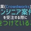 副業(Crowdworks)でエンジニア案件を受注する際に気をつけていること