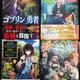 ドラゴンノベルス4月刊、明日5日発売!