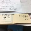 現代作家アーカイヴ 松浦理英子(第13回)感想 2018年2月2日