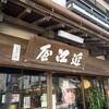 成田山参道の300年の老舗@近江屋 初訪問