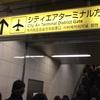 意外と使える東京シティエアターミナル(T-CAT)から羽田空港に行ってみた