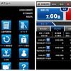 ランド円のFXポジション組成 FXアプリを比較する