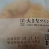 大きなツインシュー(´・ω・`)