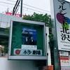 quatre回目/シソンヌライブ[huit]