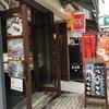 関西 女子一人呑み、昼呑みのススメ VILLE DE CROQUETTE #昼飲み #kyoto #コロッケ #金沢 #オサレ
