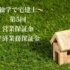 〜独学で宅建士〜 第5回 営業保証金と弁済業務保証金