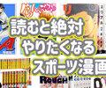 【令和元年版】超オススメコミック! 読むと絶対やりたくなるスポーツ漫画10選!