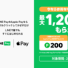 LINE PayのApple Pay 50%還元攻略法と注意点
