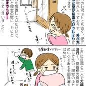 第29話 コナダニが大量発生!!歯磨き粉を使った手作りダニ捕りシートが意外と効いた!!