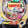 奥村遊機「CR PACHINKO うる星やつら Forever Love」の筐体&情報