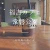 GW旭川旅行記②福吉カフェ&常盤公園で春をまったり大満喫