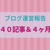 【ブログ運営報告】40記事達成&4ヶ月経過