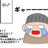 【育児×教員㊸】娘、授乳ナシで寝る練習をする