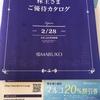 マルコ(9980)から優待が到着:2000円相当のRIZAPグループ商品