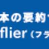 【ビジネス全般】地方の未来が見える本 清丸恵三郎
