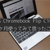 「ASUS Chromebook Flip C101PA」を1ヶ月使ってみて思ったこと|良い点と気になる点