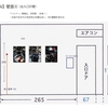 【写真表現大学】H30.10/7(日)ゼミ(個展の詰め、デジタルサウンドへの展開とか)