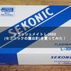 フラッシュメイト L-308X (セコニックの露出計)を買ってみた!【Sekonik Flashmate L-308X】