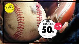 仮面ライダーに江夏豊投手の9連続奪三振!英語ニュースで見る1971年