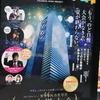 決勝のゲストには松崎しげるさんも!新宿三井ビルディングのど自慢大会、今夜から3日間開催