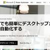 【インストール手順】マイクロソフト社の無料RPAツール Power Automate Desktop for Windows10 をインストールしてみた
