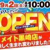 ベスト電器メイト黒崎店がリニューアルオープン