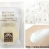 【松山油脂】肌をうるおす保湿スキンケア化粧水・美容液・洗顔料【トライアルセット】