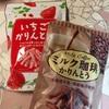 ご当地銘菓:金崎製菓:ミルク珈琲かりんとう/苺かりんとう