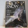 ROCK&SNOW  No.076 最新号入荷!!