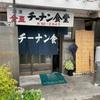 いわき小名浜【チーナン食堂】で超絶リピートしたくなる料理ベスト3