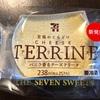 糖質11.3g!セブンのチーズテリーヌの衝撃的!