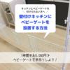 キッチンにベビーゲートを付けられない!5,000円で手作りする方法
