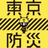 2019/12/06  緊急かつ重要…地震対策