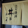 武蔵ヶ辻・近江町「のれん」