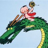 日本昔ばなし 背中に龍を背負う女(閲覧注意)