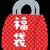 無印良品 【夏の福袋】 2017年8月11日(金) 午前10時~ 販売開始!