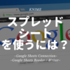KNIME - Google Spread Sheet をKNIMEで使うには? ~Google Sheets Connection / Google Sheets Reader Writer~