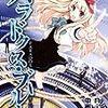 中西達郎作/nini画『パラドクス・ブルー』第1巻(マッグガーデン ブレイドコミックス)