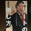 里崎智也「エリートの倒し方」は良書。仕事は体・技・心で望むべき