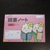 「ひらちゃん読書ノート」を使おう!