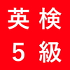 [英検5級]小学生がゼロから8時間で合格したおススメ問題集と勉強法