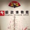 郵政博物館に行ってきました