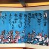 2017年 SPGプラチナへの道 〜プラチナチャレンジ挑戦中! 3泊目 ルネッサンス鳴門 2日目 朝食編  〜
