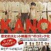 【レビュー】台湾映画『KANO』