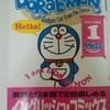 ドラえもん(DORAEMON)イングリッシュコミックスで楽しく英語を学ぼう!