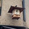 【上野御徒町】上野藪そば:日曜の午後は冷たいビールとカレーせいろで!