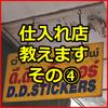 K-DADがバンコクで買い付けしているお店教えます④ D.D.ステッカー ネット物販初心者が最速で売上を立てる方法教えます