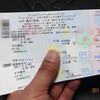 WBC世界バンタム級タイトルマッチ チャンピオン山中慎介戦
