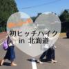 初めてのヒッチハイクは女子3人、舞台は北海道!!