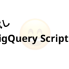 BigQuery Scriptingによって定期バッチをBigQueryだけで完結させる試み